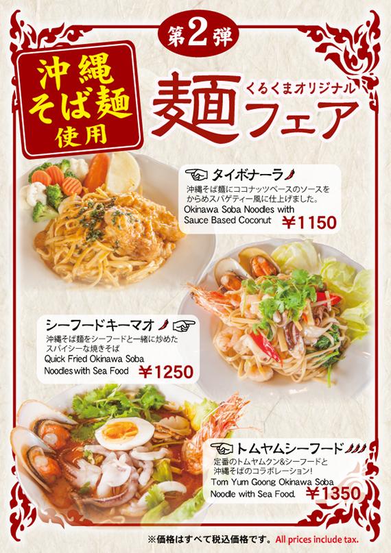 麺フェア 第2弾