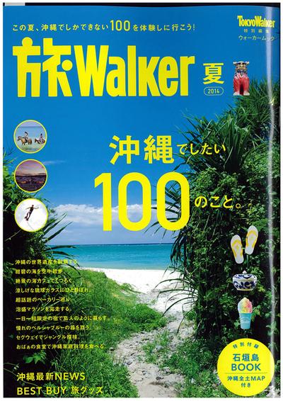 tabiwalker1.jpg
