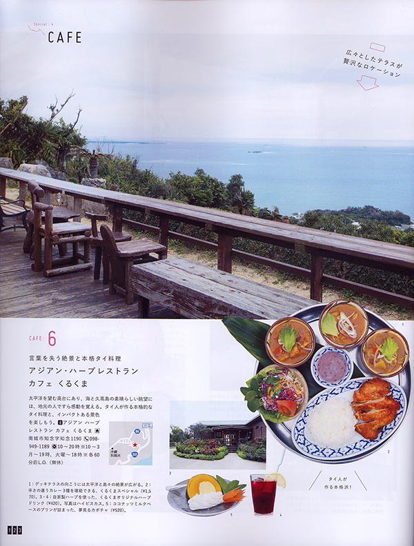 トリコガイド 沖縄 2016-2017 中面