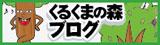 くるくマンブログ