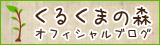 くるくまの森オフィシャルブログ