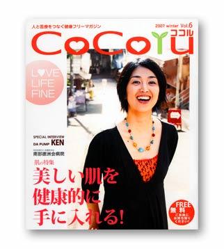 CoColu(ココル)Vol.6でゴーヤー茶プレゼント