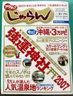 じゃらん「沖繩特集」でカフェくるくまが紹介されました