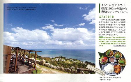 雑誌じゃらん沖縄で紹介♪