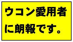厚労省、クルクミンの安全性を確認