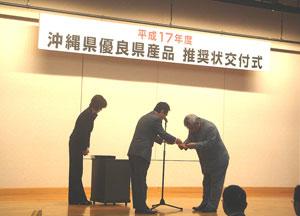 「健王」&「グァバエキス粒 蕃」が優良県産品に認定