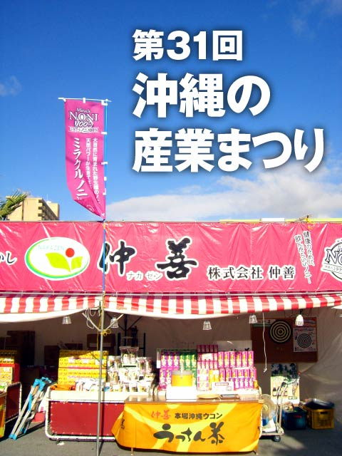 沖縄の産業まつりに出店
