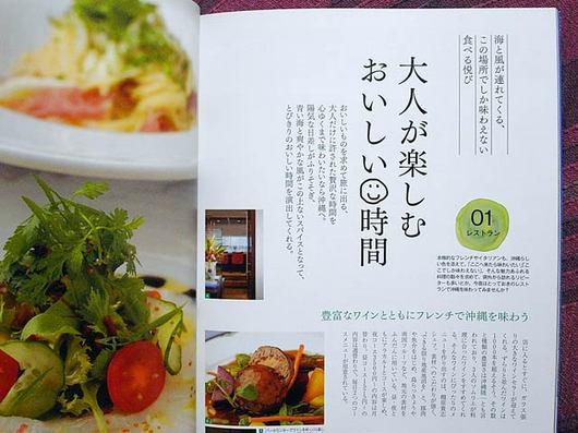 「おとなの沖縄」でカフェくるくま紹介