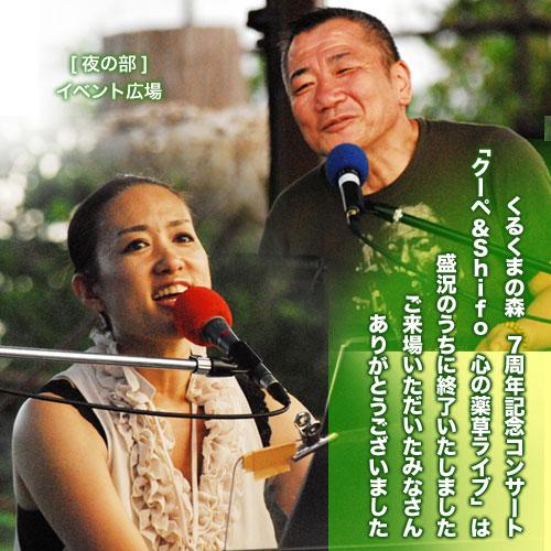 無事終了!8月17日くるくま7周年「クーペ&Shifo 心の薬草ライブ」