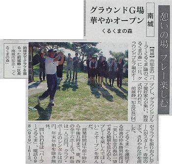 グラウンド・ゴルフ場の始球式が沖縄タイムスに掲載されました