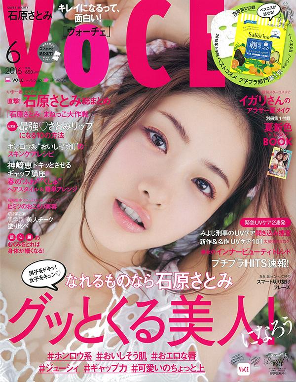 雑誌VOCE 2016年 6月号で「琉球草木根皮茶 健王」が紹介されました