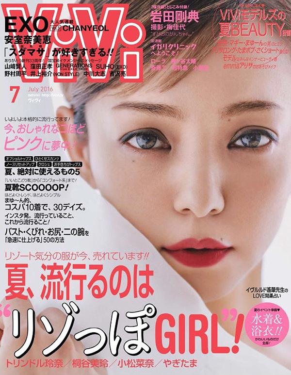 雑誌ViVi 2016年 7月号で「琉球草木根皮茶 健王」が紹介されました。