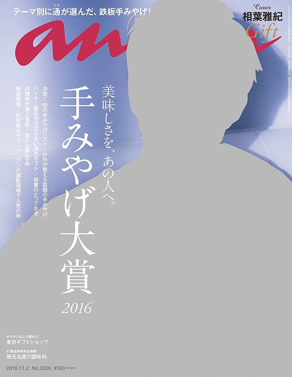 雑誌「anan」2016.11.2 No.2026で「ぬちまーす&フィファチ」が紹介されました。