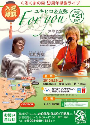 くるくまの森 9周年感謝ライブ