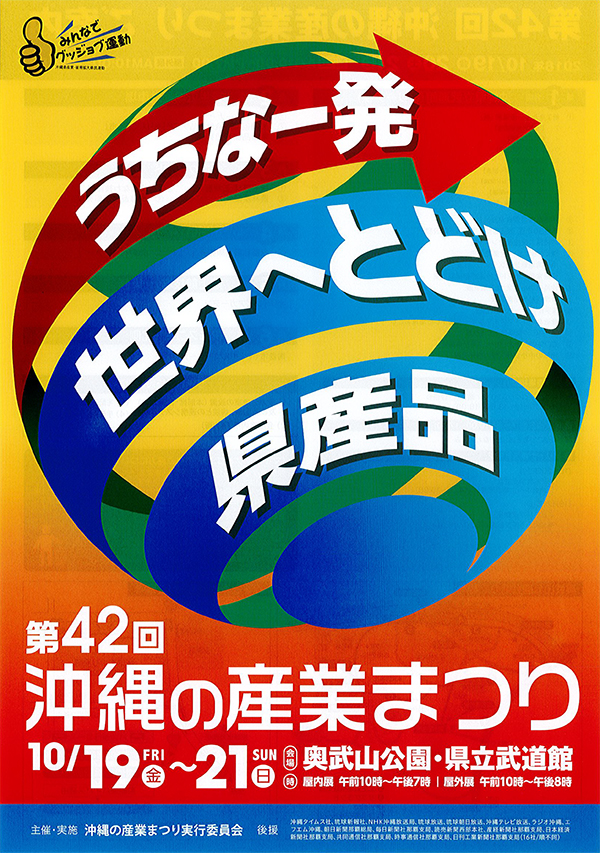 第42回「沖縄の産業まつり」出展のお知らせ