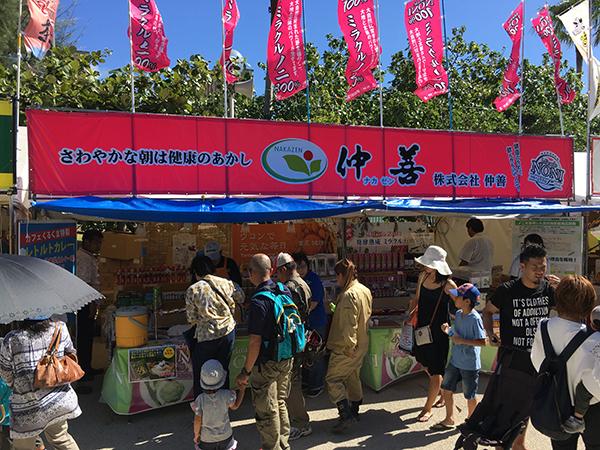 第42回「沖縄の産業まつり」