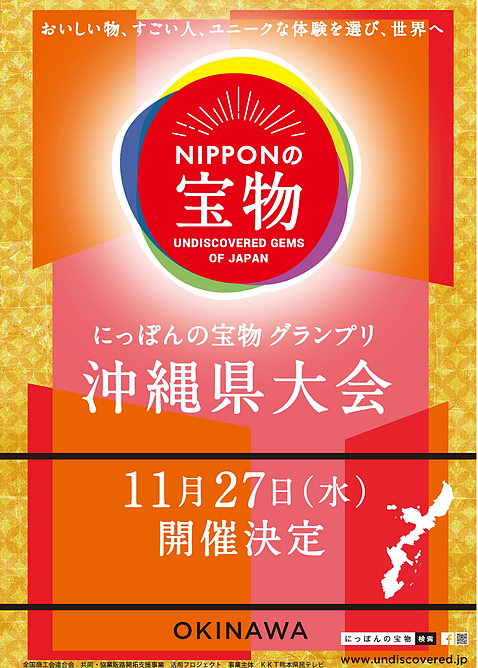 日本の宝物グランプリ 沖縄大会/ポスター
