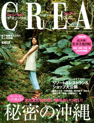「CREA(クレア)5月号」でカフェくるくま&ミニノニ100%紹介