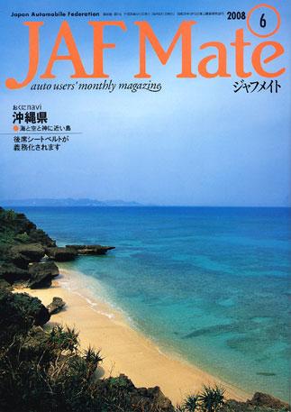 「JAF Mate(ジャフメイト)6月号」でカフェくるくま紹介