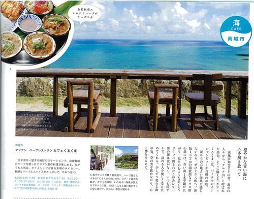 OZ magazine 沖縄特集で紹介!