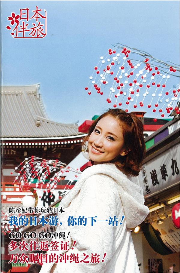 カフェくるくま!中国大手トラベル雑誌に紹介!