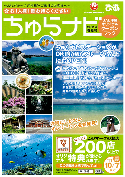 2011年 春夏号ちゅらナビJALクーポンに掲載!