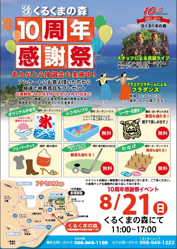 くるくまの森10周年記念イベント!