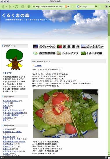 くるくまの森オフィシャルブログがスタート!