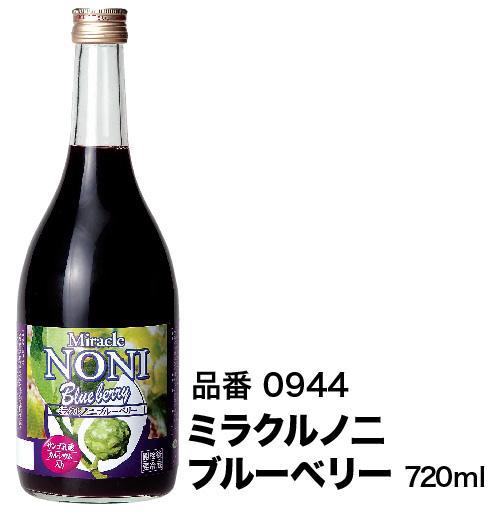 ミラクルノ二ブルーベリー720ml販売終了のお知らせ!