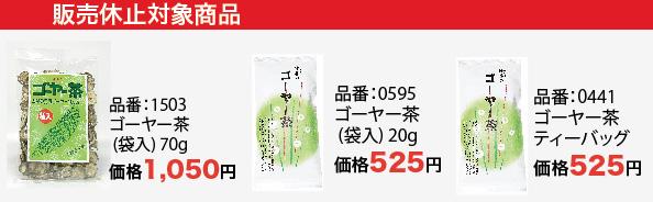 ゴーヤー茶 一部商品お休みのお知らせ!
