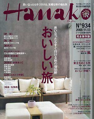 Hanakoにカフェくるくまが紹介されました