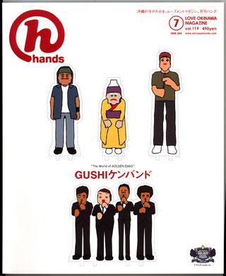 「月刊 hands(ハンズ)7月号」でカフェくるくまロケーション協力