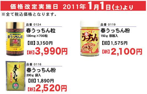 春うっちん商品価格改定のお知らせ!