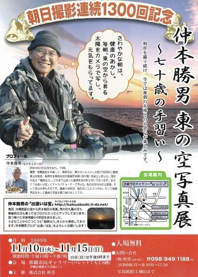仲本勝男 東の空 写真展 のお知らせ