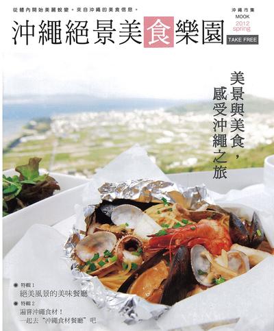 香港フリーペーパー紙に掲載!