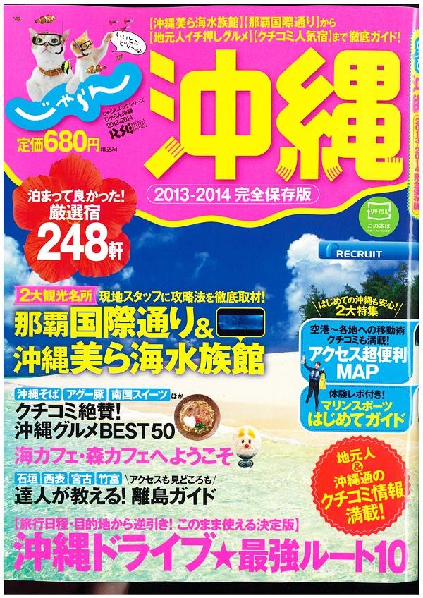 じゃらん沖縄で紹介!