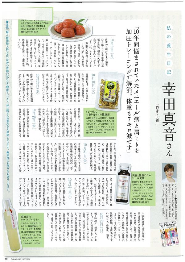 婦人画報 2012年1月号に弊社うっちんスライス紹介されました!