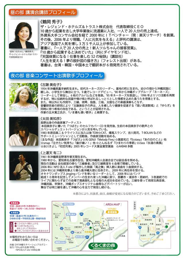 鶴岡秀子講演会&音楽コンサート!朝日連写2000日達成記念企画