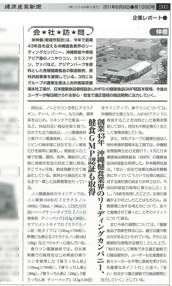 健康産業新聞で紹介されました!