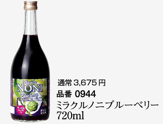 『ミラクルノニブルーベリー720ml』 製造・販売終了のお知らせ。
