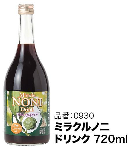 ミラクルノ二 ドリンク720ml 販売終了のお知らせ!
