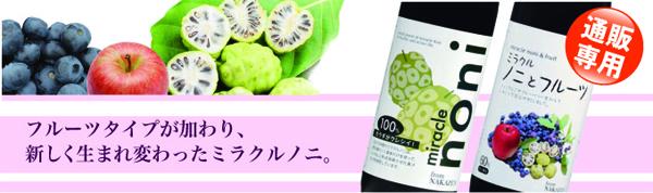 ミラクルノ二 新商品!琉球新報プレスで紹介いただきました。
