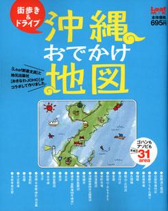 「沖縄おでかけ地図」「オキナワ本2008」でカフェくるくま紹介