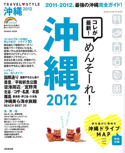 TRAVEL STYLE 沖縄2012