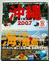 沖縄2007で紹介されました