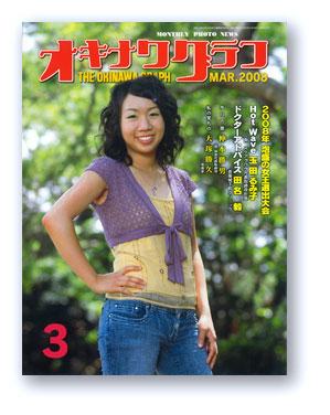 オキナワグラフ3月号に仲本勝男インタビュー&ミラクルノニ広告掲載