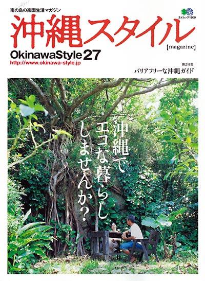 沖縄スタイル Vol.27にカフェくるくまが紹介されました