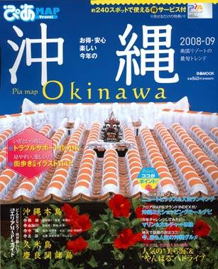 「ぴあMAP沖縄2008-2009」でカフェくるくま紹介