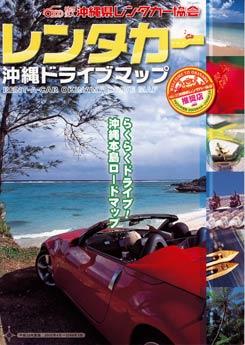 「レンタカードライブマップ」「気ままにリゾート沖縄」でカフェくるくま紹介