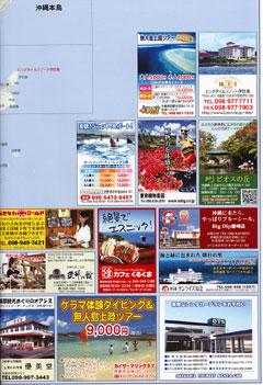 2008沖縄リゾートマップに、カフェくるくま広告掲載